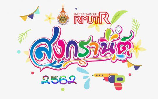 งานสืบสานประเพณีไทยวันสงกรานต์ และวันผู้สูงอายุแห่งชาติ ประจำปี 2562