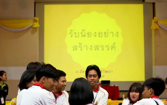 โครงการอบรมผู้นำนักศึกษาเพื่อการจัดกิจกรรมรับน้องใหม่ประชุมเชียร์